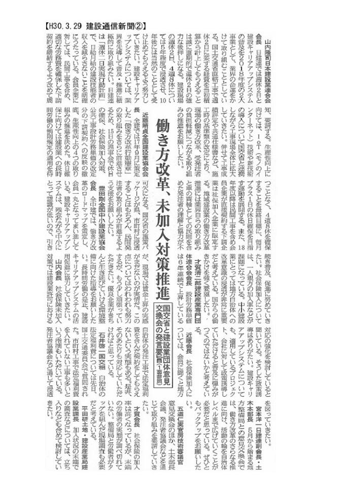 180329 働き方改革 建設4団体に要請・石井国交相:建設通信②