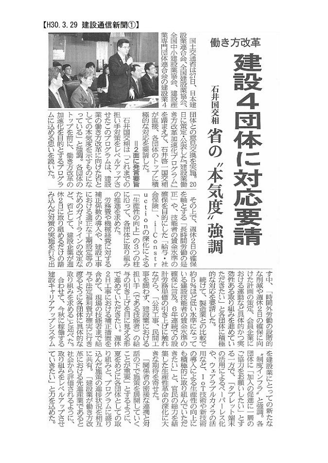 180329 働き方改革 建設4団体に要請・石井国交相:建設通信①