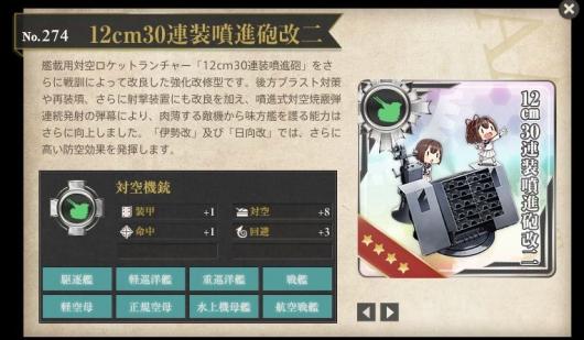 12cm30連装噴進砲改二