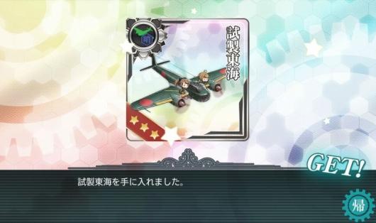 艦これ2018E-1報酬