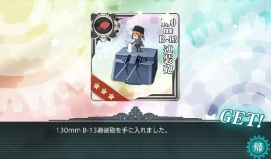 艦これ2018冬E4報酬2