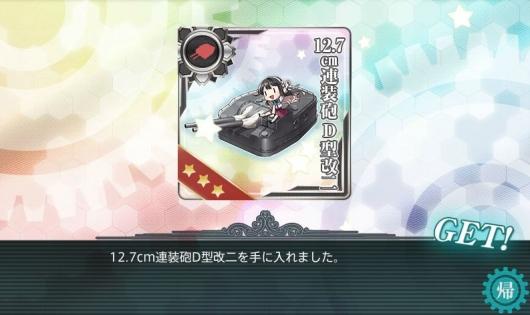 艦これ2018冬E5報酬3