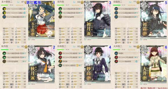 18冬E-3甲小沢艦隊2
